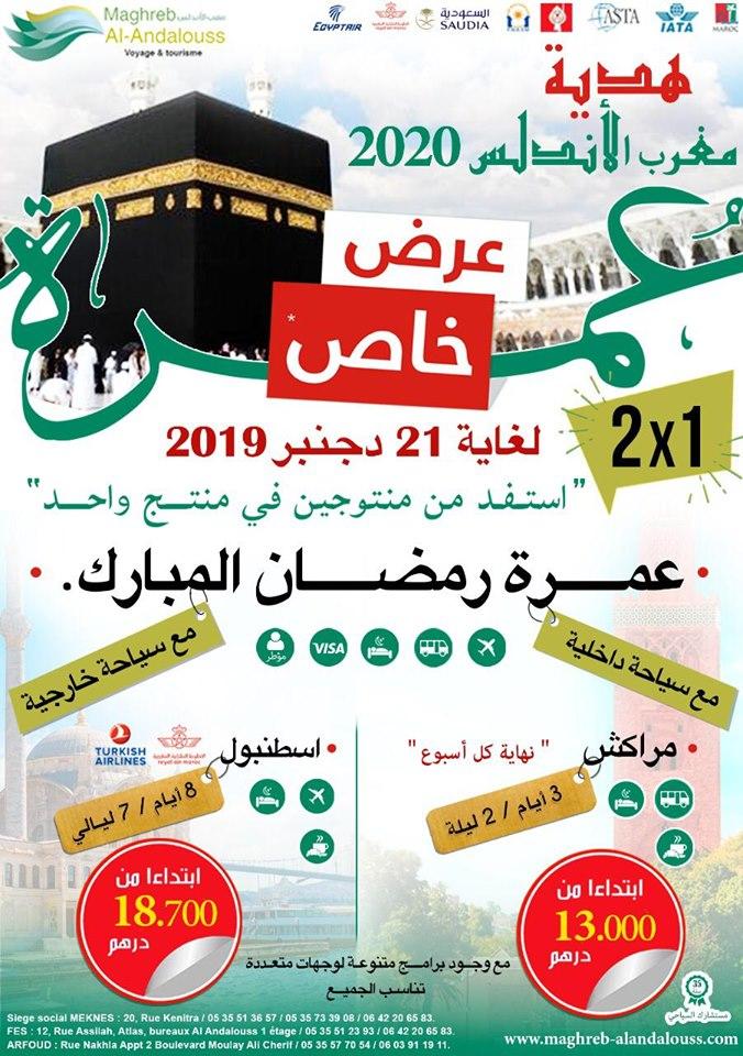 عرض عمرة رمضان المبارك 2020